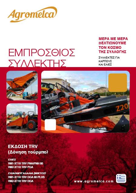 2018-folleto-trv-gr